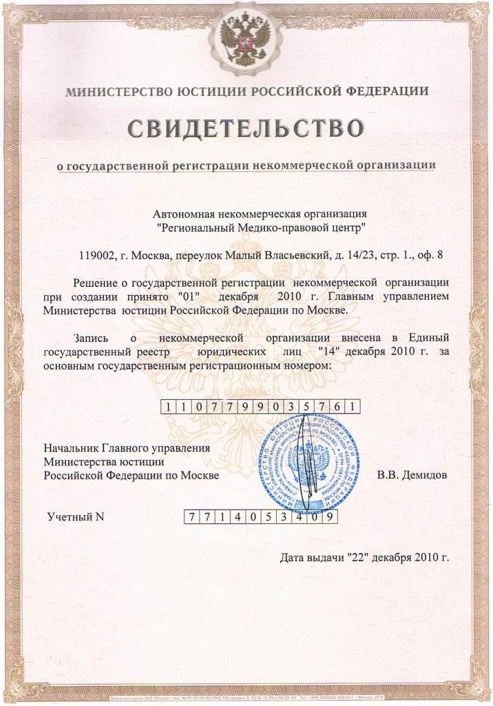 svidetelstvo-o-gosudarstvennoi-registracii-regionalnyi-mediko-pravovoi-centr