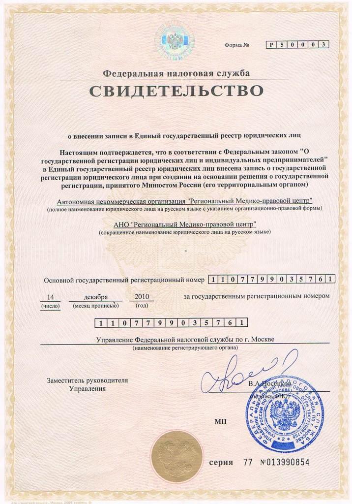 svidetelstvo-o-vnesenii-zapisi-v-edinyi-gosudarstvennyi-reestr-ANO-Regionalnyi-Mediko-pravovoi-centr