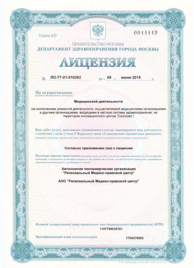 licenzia na osushestvlenie med deyatelnosti