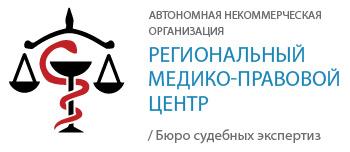 Региональный центр независимой судебной экспертизы